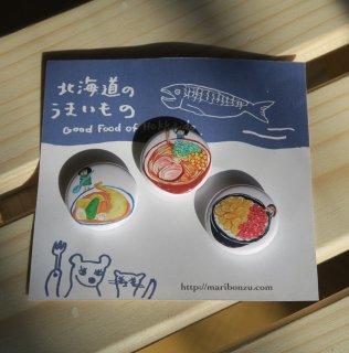 北海道のうまいもの/ミニ缶バッジ3個セット