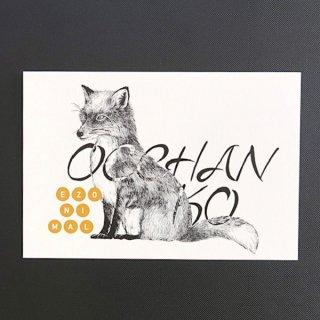 EZONIMAL(エゾニマル)ポストカード| キタキツネ