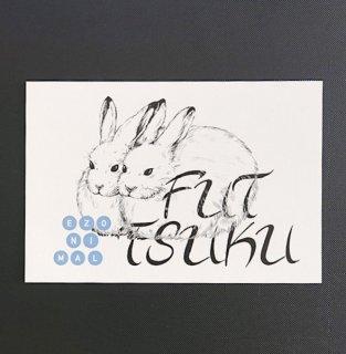 EZONIMAL(エゾニマル)ポストカード| エゾユキウサギ