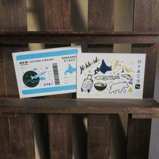 新千歳空港ポストカード(2枚セット)