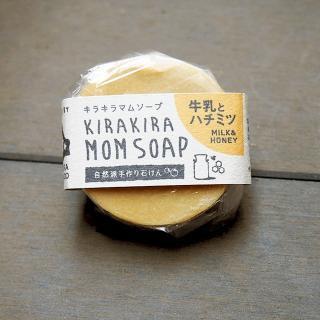 キラキラマムソープ(牛乳とはちみつの石けん) ※定形外郵便利用可能商品