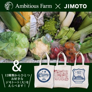 「JIMOTO×Ambitious Farm」採れたて野菜BOXセット(ジモトート付)【お届け8/25〜8/31限定】