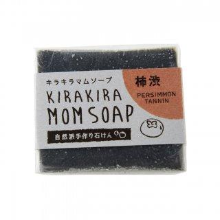 キラキラマムソープ(柿渋の石けん)※定型外郵便利用可能商品