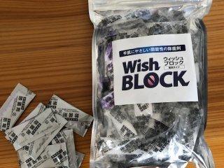 ウィッシュブロック業務用 150袋入り