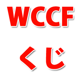 WCCFくじ 電撃プチ