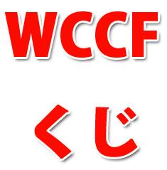 WCCF くじ 嶺上開花