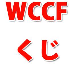 WCCF くじ 礎