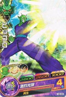 ドラゴンボールヒーローズ H2-23 ピッコロ 激烈光弾/ C