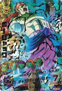 ドラゴンボールヒーローズ H2-50 ボージャック ギャラクティックバスター UR