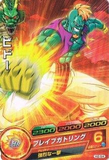 ドラゴンボールヒーローズ H2-54 ビドー ブレイブガトリング C