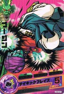 ドラゴンボールヒーローズ H2-57 ブージン サイキックブレイズ R