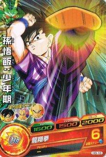ドラゴンボールヒーローズ H3-10 孫悟飯:少年期 龍翔拳 C