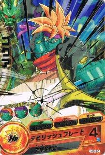 ドラゴンボールヒーローズ H3-20 ゴクア デビリッシュブレード R