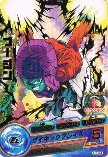 ドラゴンボールヒーローズ H3-24 ブージン サイキックブレイズ R