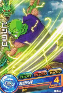 ドラゴンボールヒーローズ H3-38 ピッコロ 激烈光弾/ C