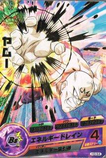 ドラゴンボールヒーローズ H3-54 ヤムー エネルギードレイン R