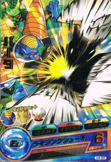 ドラゴンボールヒーローズ H4-50 バータ ライジングシュート R