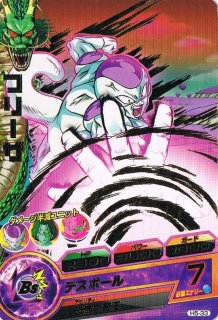ドラゴンボールヒーローズ H5-33 フリーザ デスボール R
