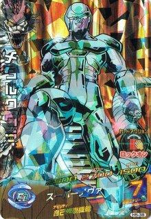 ドラゴンボールヒーローズ H5-38 メタルクウラ スーパーノヴァ SR
