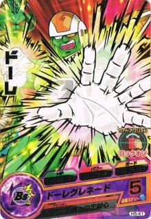 ドラゴンボールヒーローズ H5-41 ドーレ ドーレグレネード R