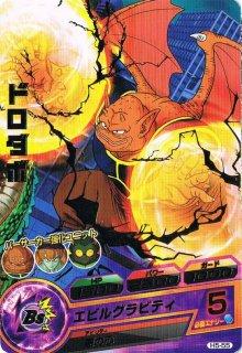 ドラゴンボールヒーローズ H5-55 ドロダボ エビルグラビティ R
