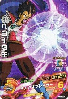 ドラゴンボールヒーローズ H5-CP5 ベジータ王 キングズブレイザー CP