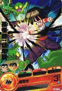 ドラゴンボールヒーローズ H6-14 孫悟飯:幼年期  魔閃光 R