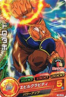 ドラゴンボールヒーローズ H6-23 ドロダボ エビルグラビティ C