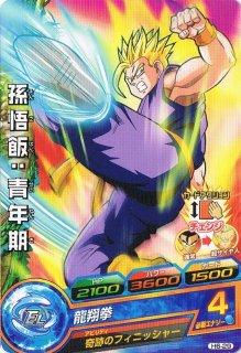 ドラゴンボールヒーローズ H6-29 孫悟飯:青年期 龍翔拳 C
