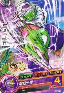 ドラゴンボールヒーローズ H6-35 ピッコロ  激烈光弾/ C