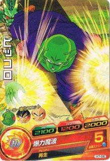ドラゴンボールヒーローズ H7-06 ピッコロ  爆力魔波 C