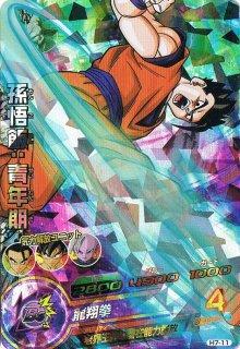 ドラゴンボールヒーローズ H7-11 孫悟飯:青年期  龍翔拳 SR