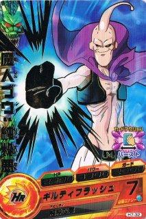 ドラゴンボールヒーローズ H7-32 魔人ブウ:純粋悪  ギルティフラッシュ R