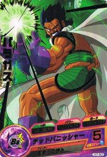 ドラゴンボールヒーローズ H7-50 パラガス  デッドパニッシャー R