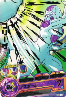 ドラゴンボールヒーローズ H8-13 フリーザ デスボール R