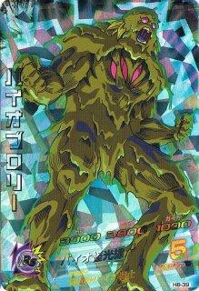 ドラゴンボールヒーローズ H8-39 バイオブロリー  バイオ怪光線 SR