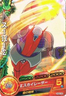ドラゴンボールヒーローズ HG2-24/スーパーΣ/Σスカイレーザー C