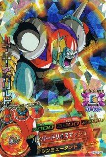ドラゴンボールヒーローズ HG2-28/ハイパーメガリルド/ハイパードリルスラッシュ SR