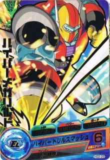 ドラゴンボールヒーローズ HG2-29/ハイパーメガリルド/ハイパードリルスマッシュ R