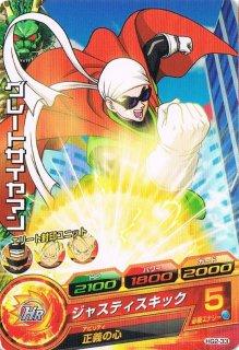 ドラゴンボールヒーローズ HG2-33/グレートサイヤマン/ジャスティスキック C