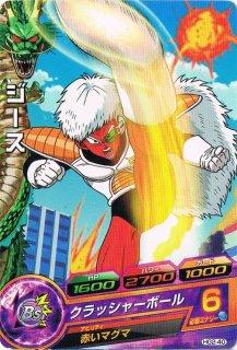 ドラゴンボールヒーローズ HG2-40/ジース/クラッシャーボール C