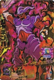 ドラゴンボールヒーローズ HG2-49/ジャネンバ/羅刹爪 UR