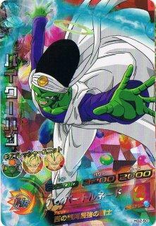 ドラゴンボールヒーローズ HG2-50/パイクーハン/ハイパートルネード SR