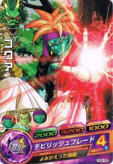 ドラゴンボールヒーローズ HG2-56/ゴクア/デビリッシュブレード C