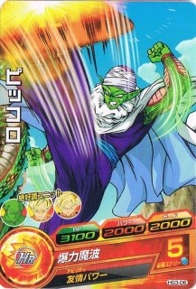 ドラゴンボールヒーローズ HG3-06/ピッコロ/爆力魔波 C