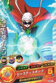 ドラゴンボールヒーローズ HG3-17/グレートサイヤマン/ジャスティスキック C