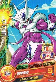 ドラゴンボールヒーローズ HG3-32/クウラ/破壊光線 C