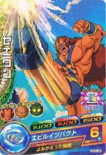 ドラゴンボールヒーローズ HG3-36/ゼエウン/エビルインパクト C