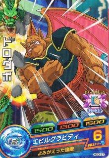 ドラゴンボールヒーローズ HG3-37/ドロダボ/エビルグラビティ C