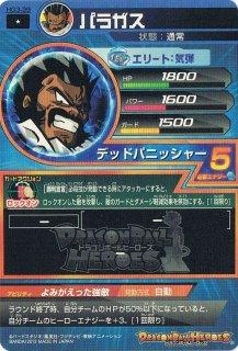 ドラゴンボールヒーローズ HG3-39/パラガス/デッドパニッシャー C
